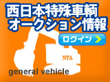 West Japan special vehicle auction information