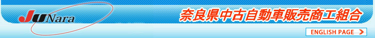 JU奈良 Naraken Auto Auction CO,LTD